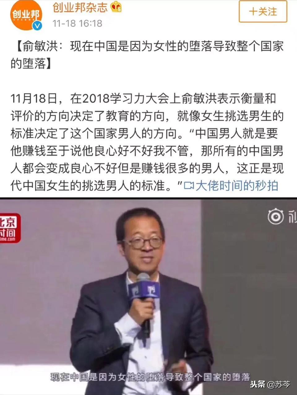 """""""现在中国是因为女性的堕落才导致国家的堕落""""反映的不是女性的堕落,而是俞敏洪的堕落!"""