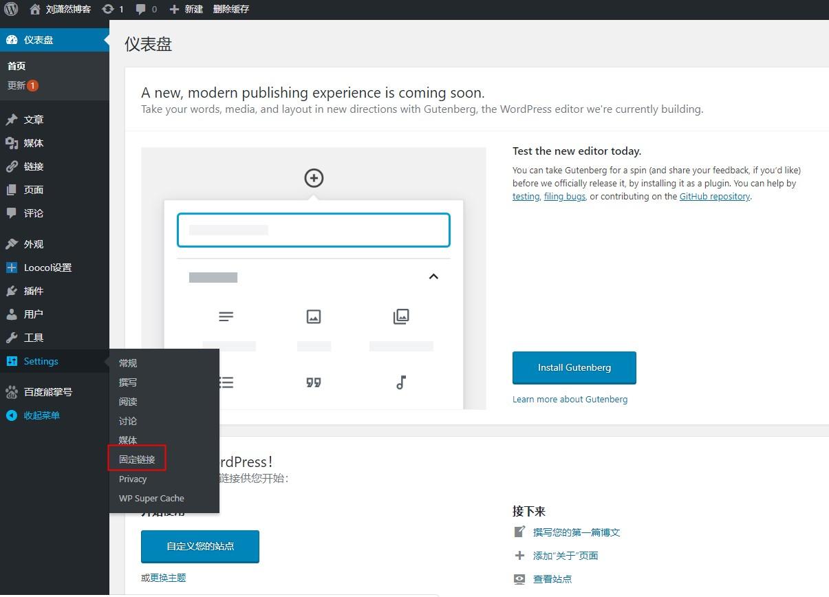 Wordpress怎样设置页面静态化,对SEO更加友好