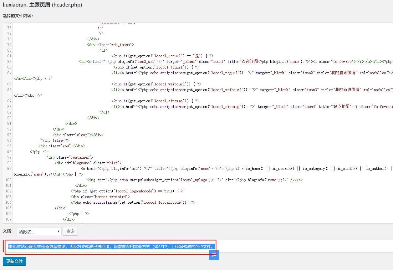 "wordpress后台直接编辑PHP代码时出现:""未能与站点联系来检查致命错误,因此PHP修改已被回滚。您需要采用其它方式(如SFTP)上传您修改的PHP文件""怎样解决?"