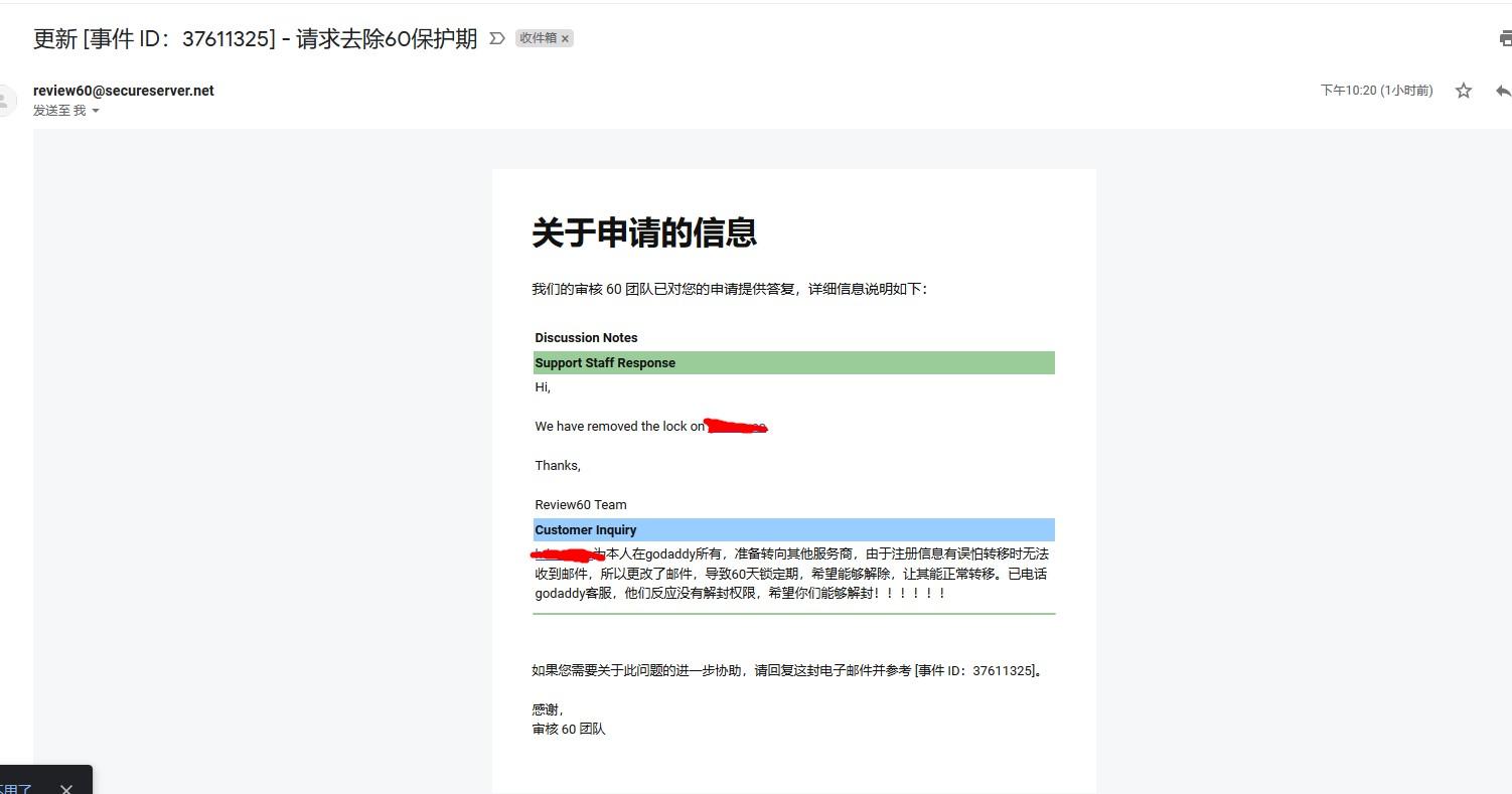 转移域名申请被拒绝进入60天锁定期怎么解决?ICANN来帮你——记此次小事故峰回路转