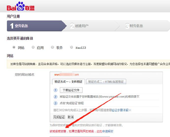 网站申请百度联盟时,提示该域名被封禁的解决办法