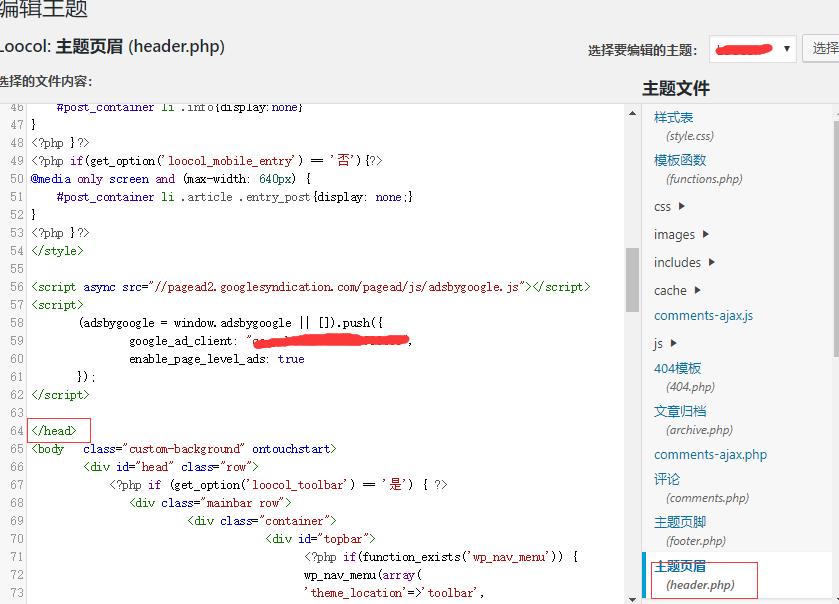WordPress站点谷歌联盟验证代码添加方法