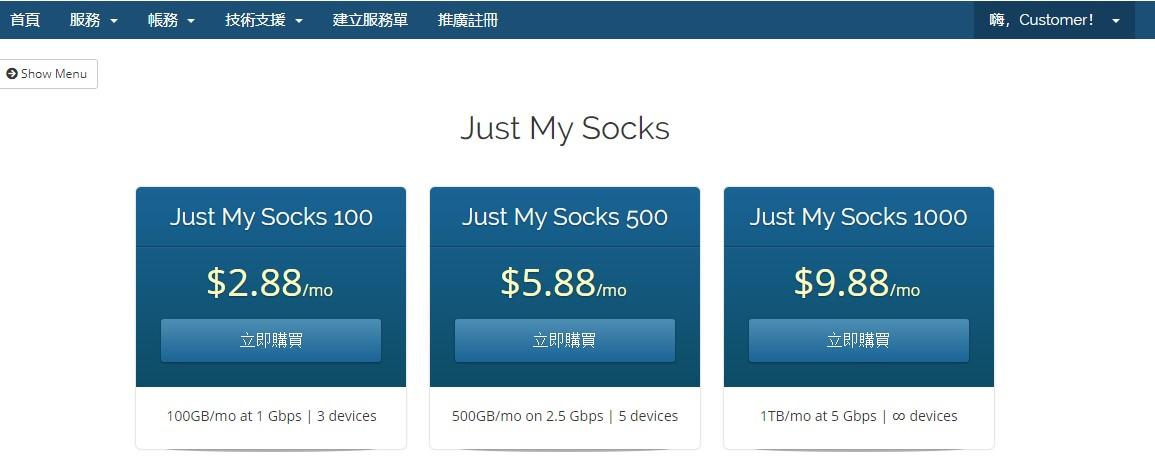 最稳定方便的科学上网方式-Just My Socks 注册教程及优惠促销码