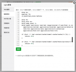 WordPress缓存插件推荐-Comet Cache