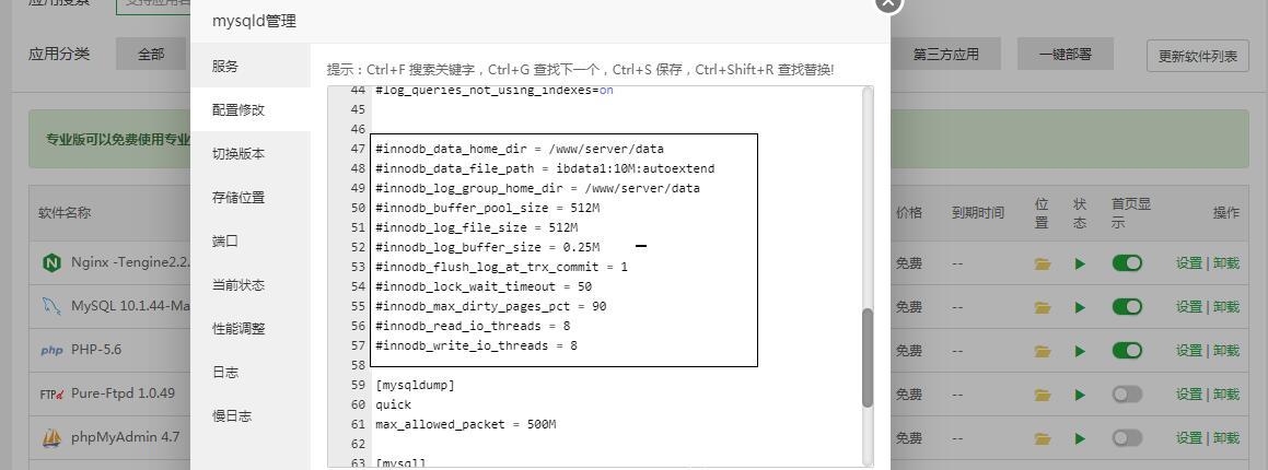 宝塔面版无法启动MySQL 10.1.44-MariaDB,且mysql占用超过100%解决办法
